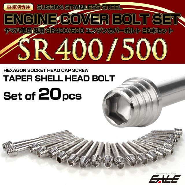 SR400 SR500 エンジンカバーボルト 20本セット ヤマハ車用 テーパーシェルヘッド シルバー TB7101