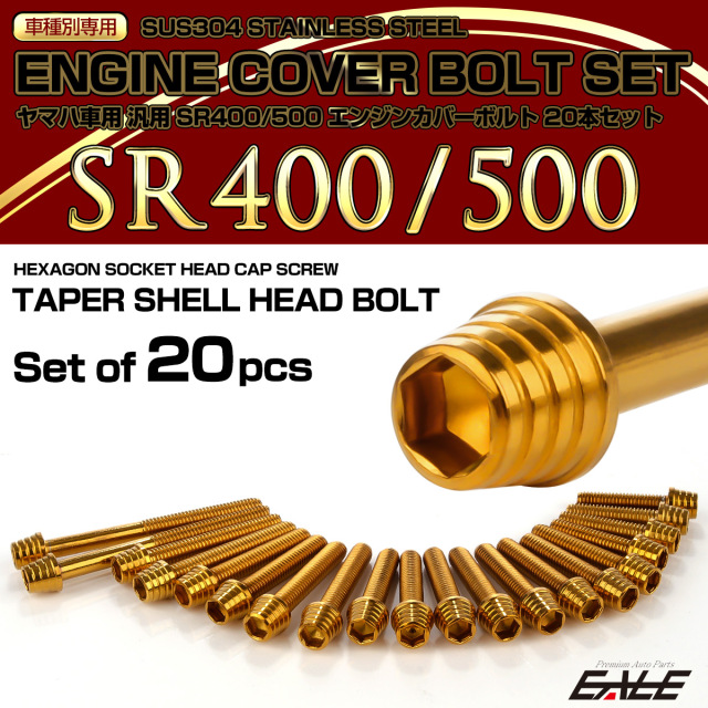 SR400 SR500 エンジンカバーボルト 20本セット ヤマハ車用 テーパーシェルヘッド ゴールド TB7102