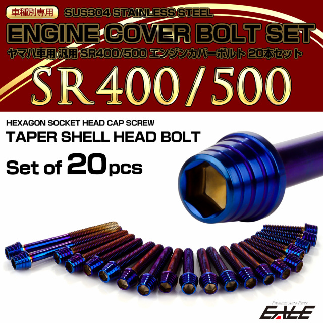 SR400 SR500 エンジンカバーボルト 20本セット ヤマハ車用 テーパーシェルヘッド 焼きチタンカラー TB7103