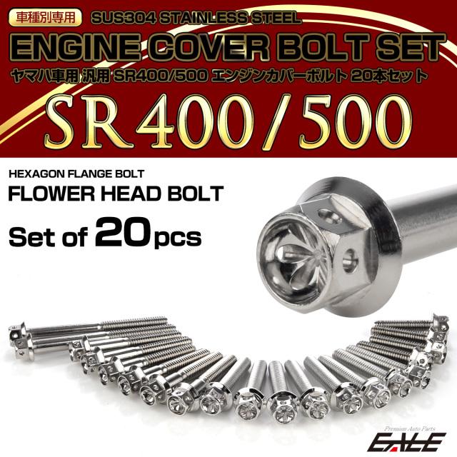 SR400 SR500 エンジンカバーボルト 20本セット ヤマハ車用 フラワーヘッド シルバー TB7104