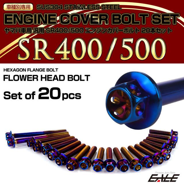 SR400 SR500 エンジンカバーボルト 20本セット ヤマハ車用 フラワーヘッド 焼きチタンカラー TB7106