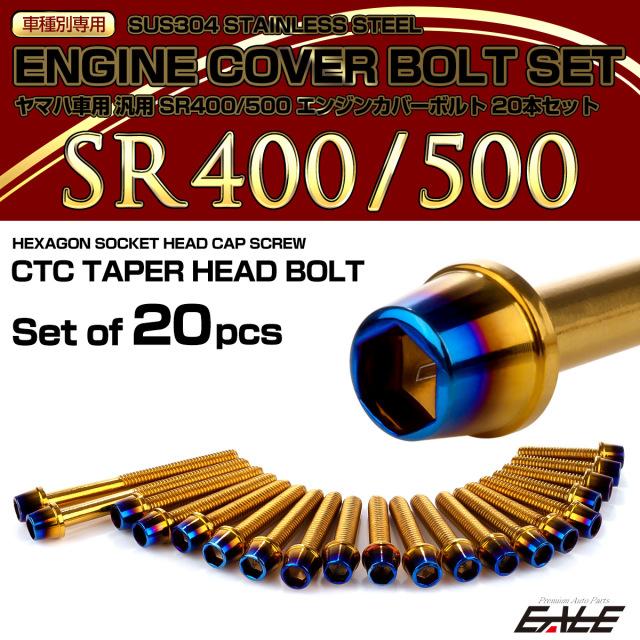 SR400 SR500 エンジンカバーボルト 20本セット ヤマハ車用 CTCテーパーヘッド ゴールド&焼きチタンカラー TB7108