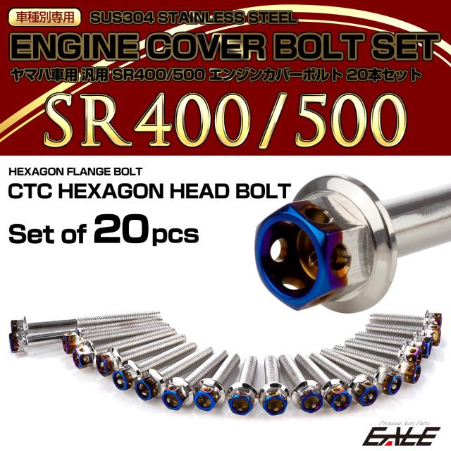 SR400 SR500 エンジンカバーボルト 20本セット ヤマハ車用 CTCヘキサゴンヘッド シルバー&焼きチタンカラー TB7109