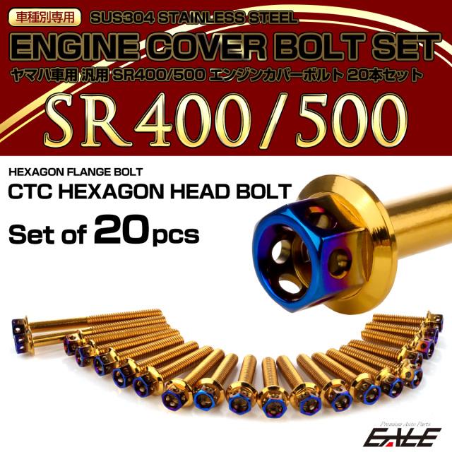 SR400 SR500 エンジンカバーボルト 20本セット ヤマハ車用 CTCヘキサゴンヘッド ゴールド&焼きチタンカラー TB7110