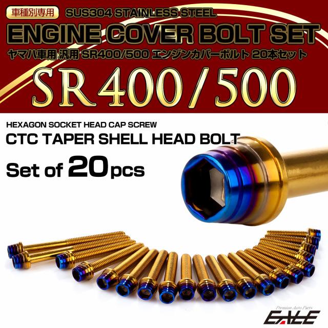 SR400 SR500 エンジンカバーボルト 20本セット ヤマハ車用 CTCテーパーシェルヘッド ゴールド&焼きチタンカラー TB7112