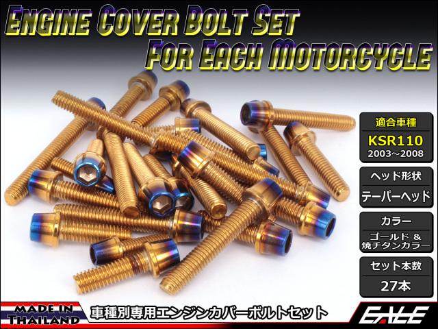 KSR110(KL110A) エンジンカバー ボルト27本set キャップボルト CTCテーパーヘッド ゴールド&焼チタンカラー TB8008