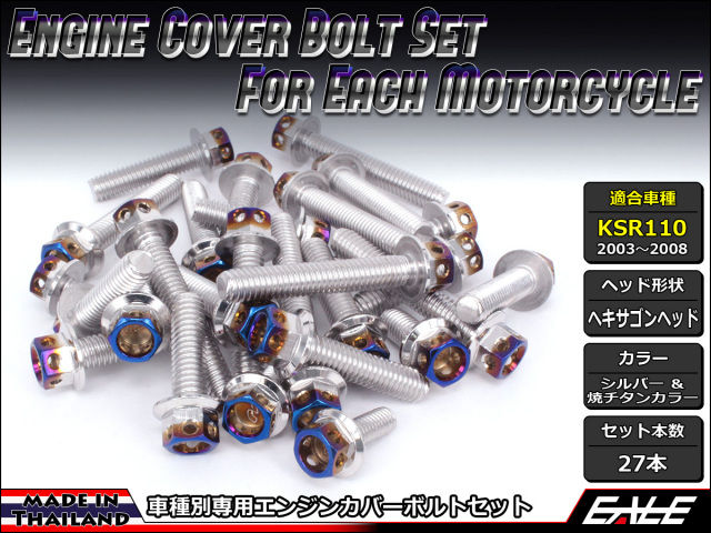 KSR110(KL110A) エンジンカバー ボルト27本set フランジ付六角ボルト CTC Hexagon Head シルバー&焼チタンカラー TB8009