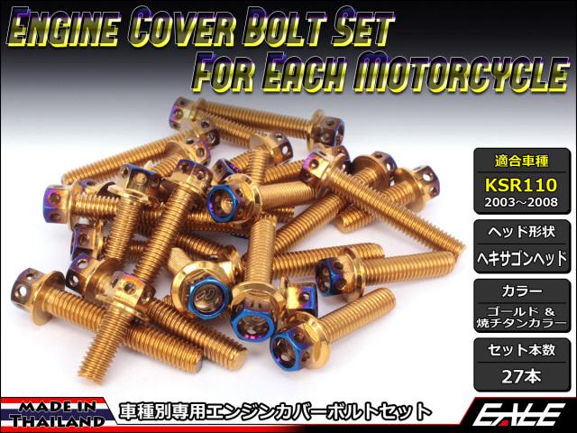 KSR110(KL110A) エンジンカバー ボルト27本set フランジ付六角ボルト CTC Hexagon Head ゴールド&焼チタンカラー TB8010