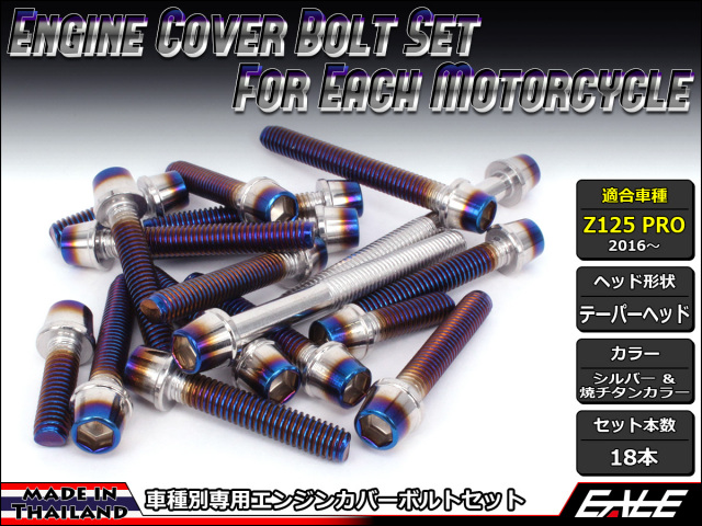 Z125 PRO(BR125) エンジンカバー ボルト18本set キャップボルト CTCテーパーヘッド シルバー&焼チタンカラー TB8032