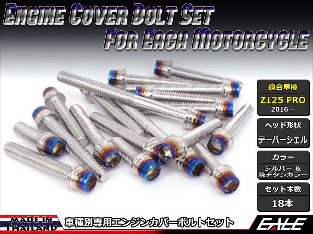Z125 PRO(BR125) エンジンカバー ボルト18本set キャップボルト CTCテーパーシェルヘッド シルバー&焼チタンカラー TB8036