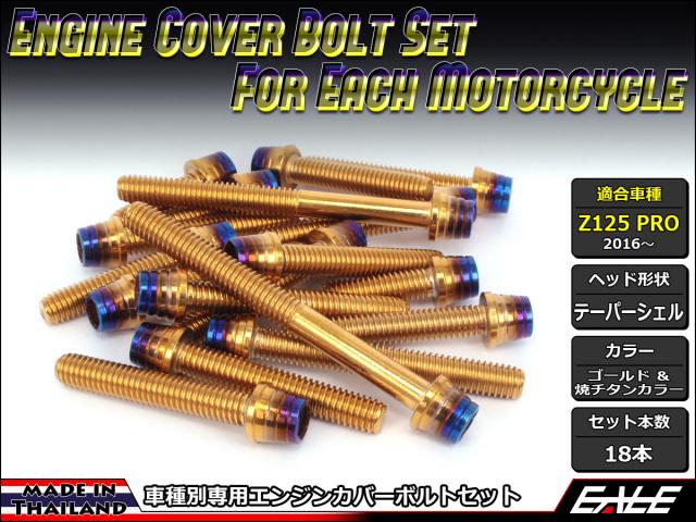 Z125 PRO(BR125) エンジンカバー ボルト18本set キャップボルト CTCテーパーシェルヘッド ゴールド&焼チタンカラー TB8037