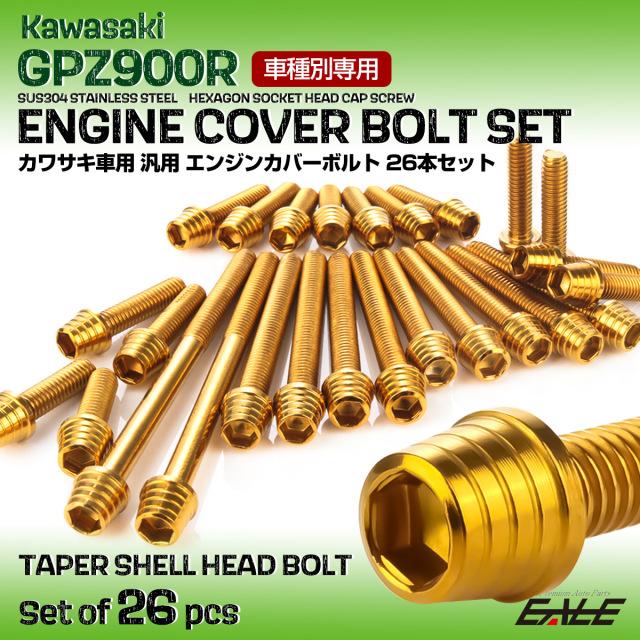 GPZ900R エンジンカバーボルト 26本セット 汎用 カワサキ車用 テーパーシェルヘッド ゴールド TB8077
