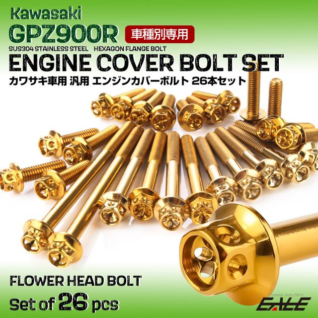 GPZ900R エンジンカバーボルト 26本セット 汎用 カワサキ車用 フラワーヘッド ゴールド TB8080