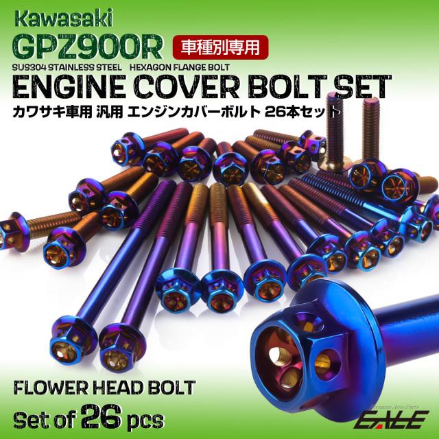 GPZ900R エンジンカバーボルト 26本セット 汎用 カワサキ車用 フラワーヘッド 焼きチタンカラー TB8081