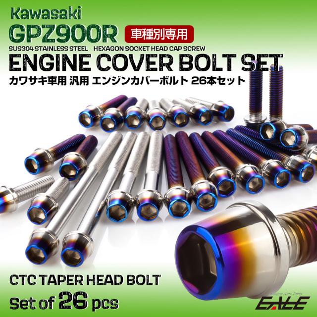 GPZ900R エンジンカバーボルト 26本セット 汎用 カワサキ車用 CTCテーパーヘッド シルバー&焼きチタンカラー TB8082