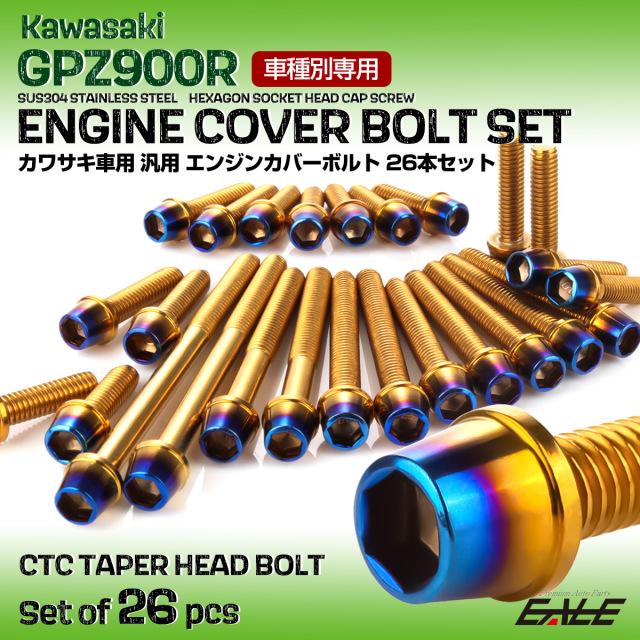 GPZ900R エンジンカバーボルト 26本セット 汎用 カワサキ車用 CTCテーパーヘッド ゴールド&焼きチタンカラー TB8083
