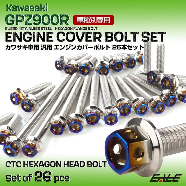 GPZ900R エンジンカバーボルト 26本セット 汎用 カワサキ車用 CTCヘキサゴンヘッド シルバー&焼きチタンカラー TB8084