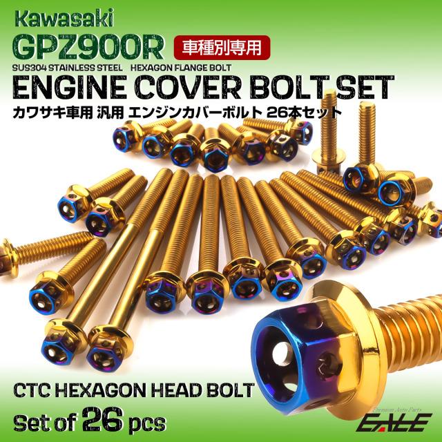 GPZ900R エンジンカバーボルト 26本セット 汎用 カワサキ車用 CTCヘキサゴンヘッド ゴールド&焼きチタンカラー TB8085