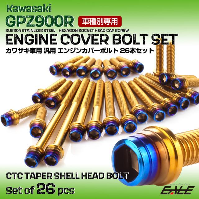 GPZ900R エンジンカバーボルト 26本セット 汎用 カワサキ車用 CTCテーパーシェルヘッド ゴールド&焼きチタンカラー TB8087