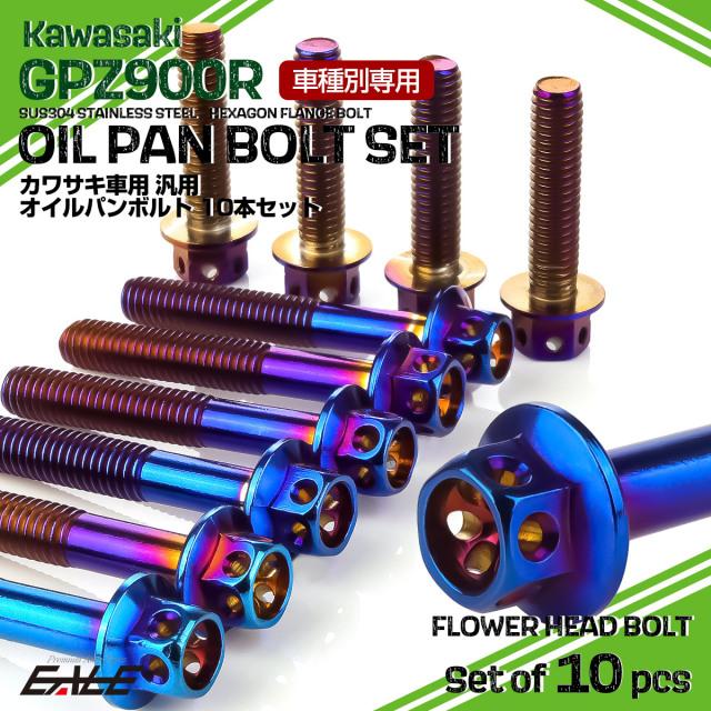 【ネコポス可】 GPZ900R オイルパンボルトセット 10本セット 汎用 カワサキ車用 フラワーヘッド 焼きチタンカラー TB8093
