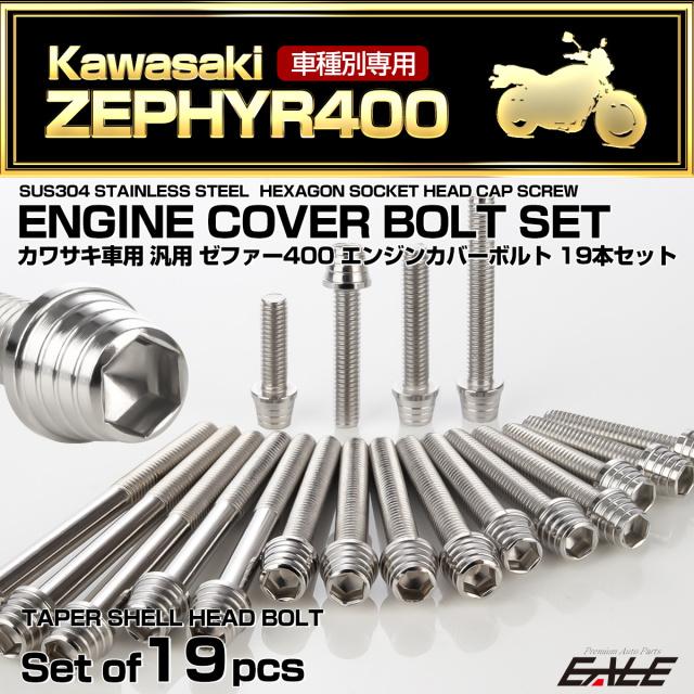 ゼファー400 エンジンカバーボルト 19本セット カワサキ車用 ZEPHYR400 テーパーシェルヘッド シルバー TB8120