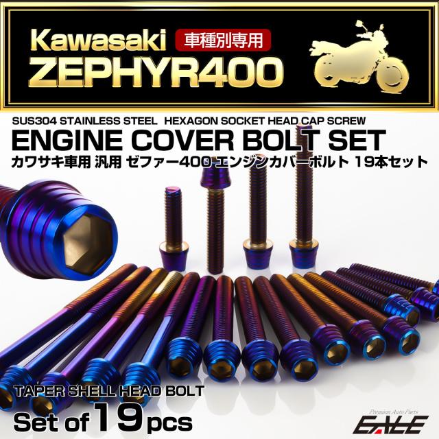 ゼファー400 エンジンカバーボルト 19本セット カワサキ車用 ZEPHYR400 テーパーシェルヘッド 焼きチタンカラー TB8122