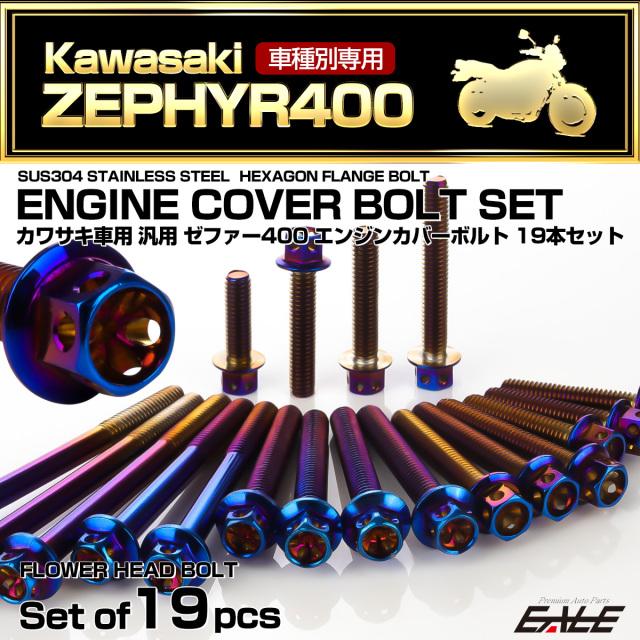 ゼファー400 エンジンカバーボルト 19本セット カワサキ車用 ZEPHYR400 フラワーヘッド 焼きチタンカラー TB8125