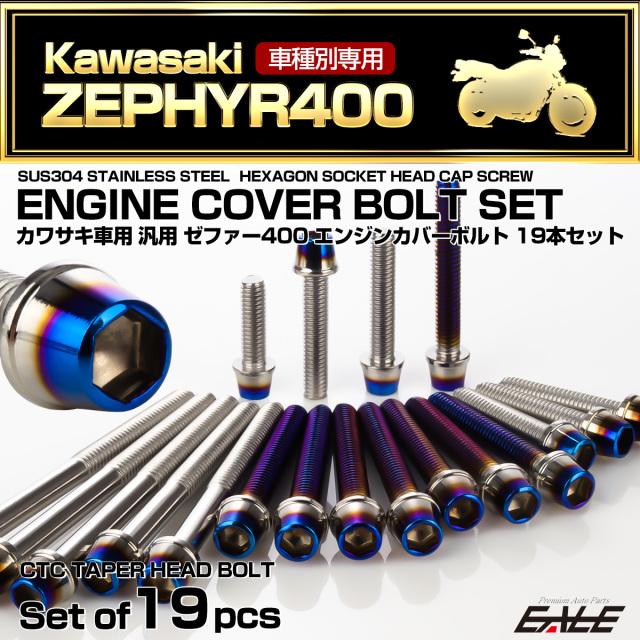 ゼファー400 エンジンカバーボルト 19本セット カワサキ車用 ZEPHYR400 CTC テーパーヘッド シルバー&焼きチタンカラー TB8126