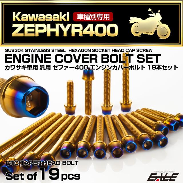 ゼファー400 エンジンカバーボルト 19本セット カワサキ車用 ZEPHYR400 CTC テーパーヘッド ゴールド&焼きチタンカラー TB8127