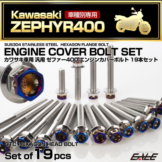 ゼファー400 エンジンカバーボルト 19本セット カワサキ車用 ZEPHYR400 CTC ヘキサゴンヘッド シルバー&焼きチタンカラー TB8128