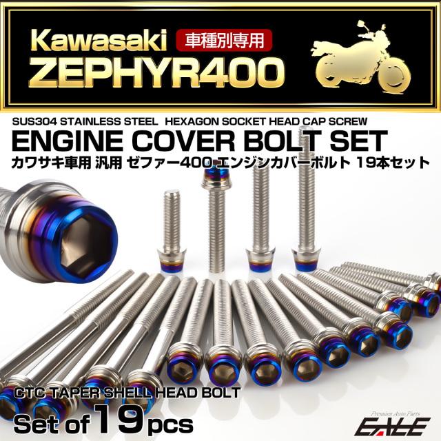 ゼファー400 エンジンカバーボルト 19本セット カワサキ車用 ZEPHYR400 CTC テーパーシェルヘッド シルバー&焼きチタンカラー TB8130