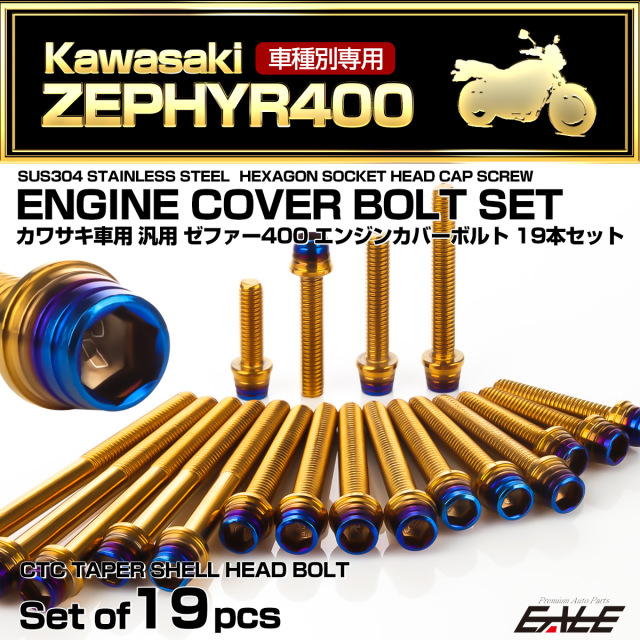 ゼファー400 エンジンカバーボルト 19本セット カワサキ車用 ZEPHYR400 CTC テーパーシェルヘッド ゴールド&焼きチタンカラー TB8131