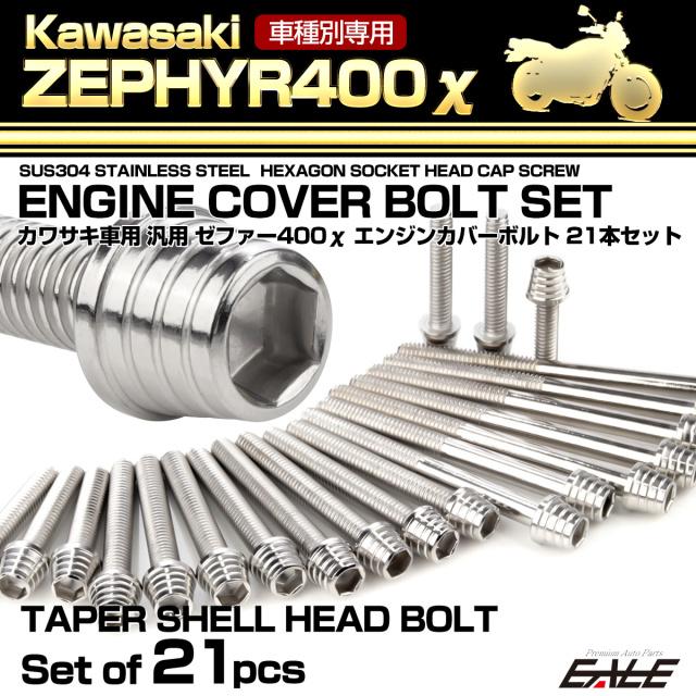 ゼファー400カイ エンジンカバーボルト 21本セット カワサキ車用 ZEPHYR400χ テーパーシェルヘッド シルバー TB8132
