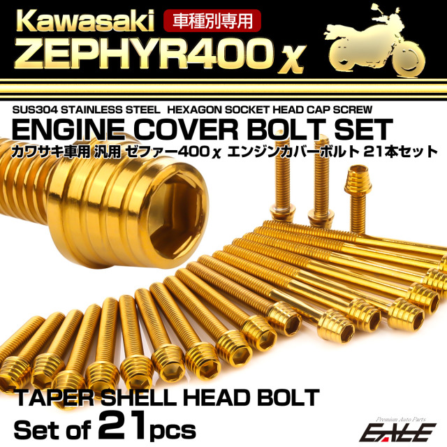 ゼファー400カイ エンジンカバーボルト 21本セット カワサキ車用 ZEPHYR400χ テーパーシェルヘッド ゴールド TB8133