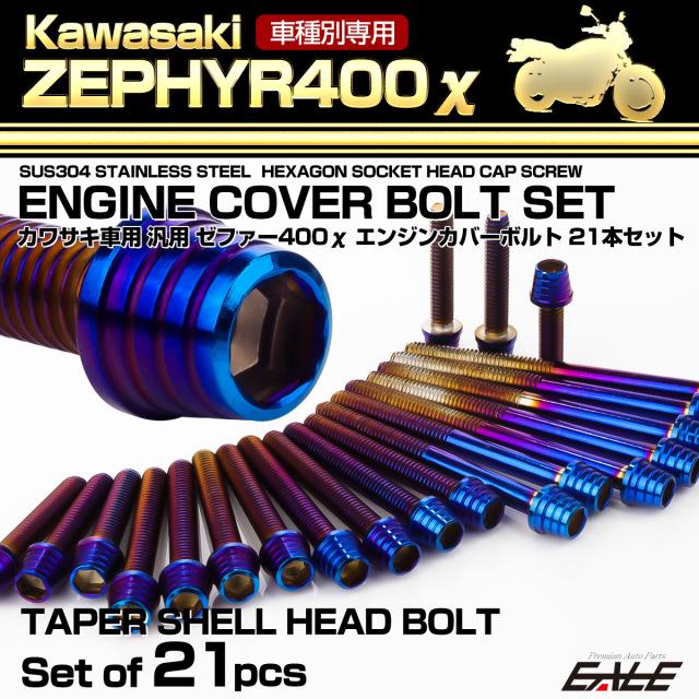 ゼファー400カイ エンジンカバーボルト 21本セット カワサキ車用 ZEPHYR400χ テーパーシェルヘッド 焼きチタンカラー TB8134