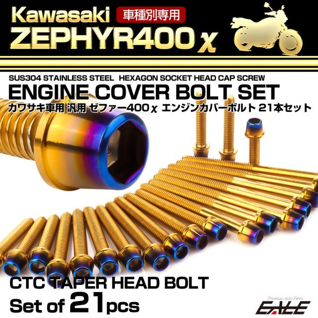 ゼファー400カイ エンジンカバーボルト 21本セット カワサキ車用 ZEPHYR400χ CTC テーパーヘッド ゴールド&焼きチタンカラー TB8136