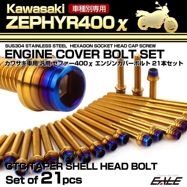 ゼファー400カイ エンジンカバーボルト 21本セット カワサキ車用 ZEPHYR400χ CTC テーパーシェルヘッド ゴールド&焼きチタンカラー TB8138