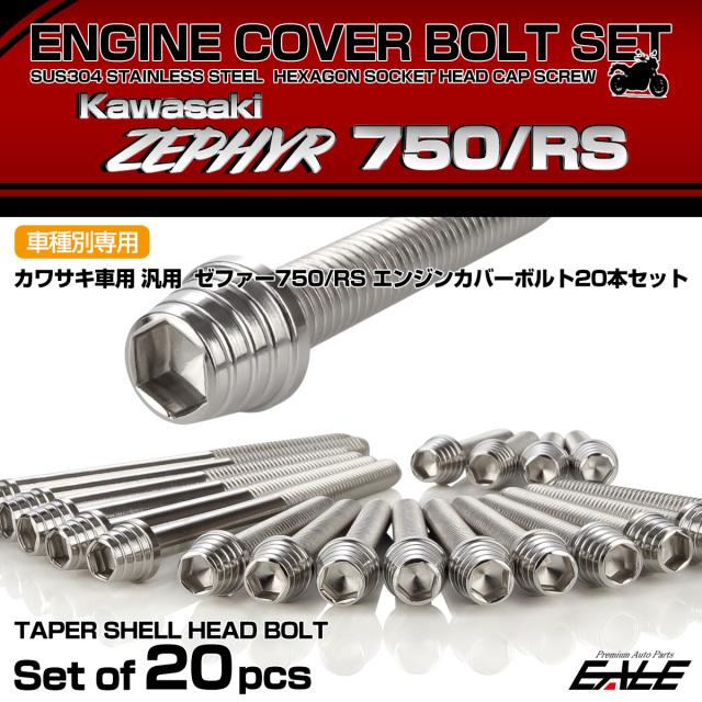 ゼファー750 RS エンジンカバーボルト 20本セット カワサキ車用 ZEPHYR テーパーシェルヘッド シルバー TB8139