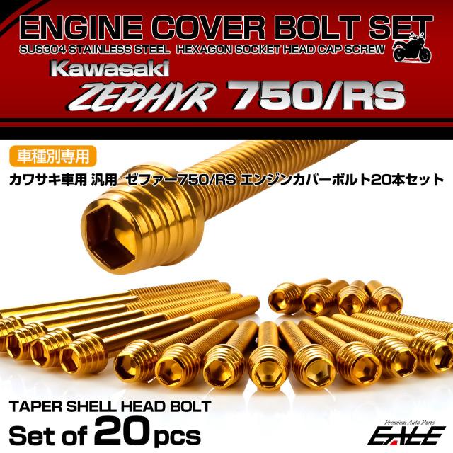 ゼファー750 RS エンジンカバーボルト 20本セット カワサキ車用 ZEPHYR テーパーシェルヘッド ゴールド TB8140