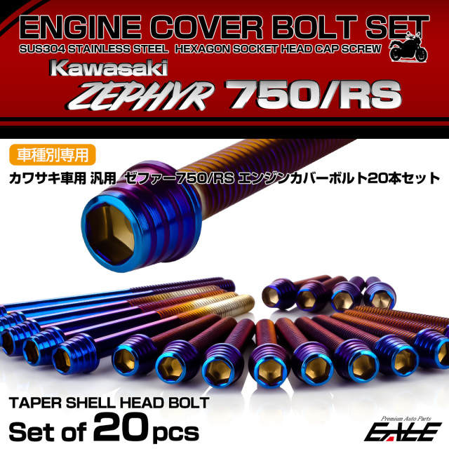 ゼファー750 RS エンジンカバーボルト 20本セット カワサキ車用 ZEPHYR テーパーシェルヘッド 焼きチタン TB8141