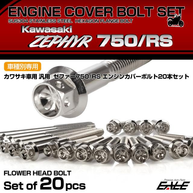 ゼファー750 RS エンジンカバーボルト 20本セット カワサキ車用 ZEPHYR フラワーヘッド シルバー TB8142