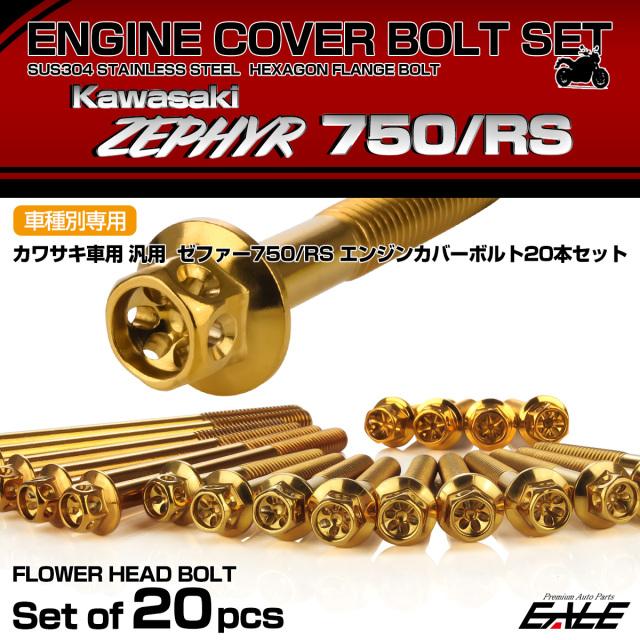 ゼファー750 RS エンジンカバーボルト 20本セット カワサキ車用 ZEPHYR フラワーヘッド ゴールド TB8143