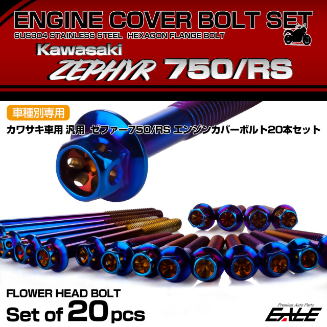ゼファー750 RS エンジンカバーボルト 20本セット カワサキ車用 ZEPHYR フラワーヘッド 焼きチタン TB8144