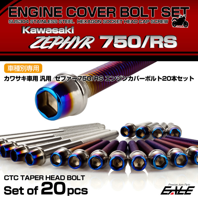 ゼファー750 RS エンジンカバーボルト 20本セット カワサキ車用 ZEPHYR CTCテーパーヘッド シルバー&焼きチタン TB8145