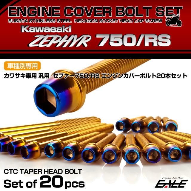 ゼファー750 RS エンジンカバーボルト 20本セット カワサキ車用 ZEPHYR CTCテーパーヘッド ゴールド&焼きチタン TB8146