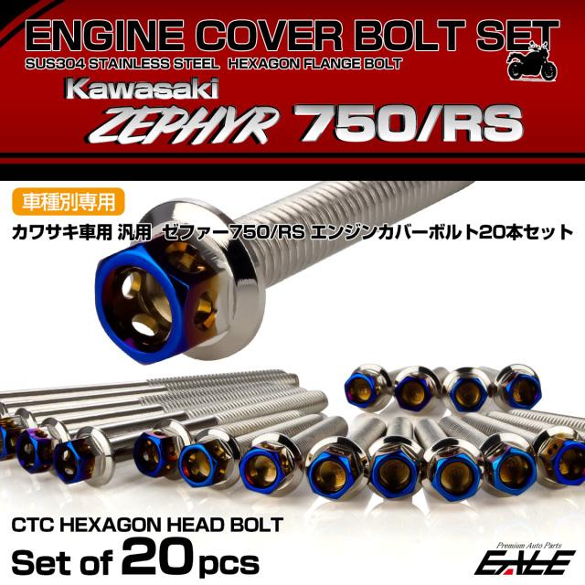 ゼファー750 RS エンジンカバーボルト 20本セット カワサキ車用 ZEPHYR CTCヘキサゴンヘッド シルバー&焼きチタン TB8147