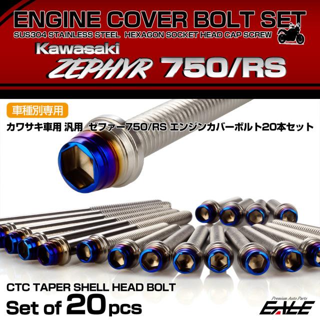 ゼファー750 RS エンジンカバーボルト 20本セット カワサキ車用 ZEPHYR CTCテーパーシェルヘッド シルバー&焼きチタン TB8149