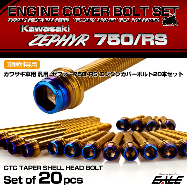 ゼファー750 RS エンジンカバーボルト 20本セット カワサキ車用 ZEPHYR CTCテーパーシェルヘッド ゴールド&焼きチタン TB8150