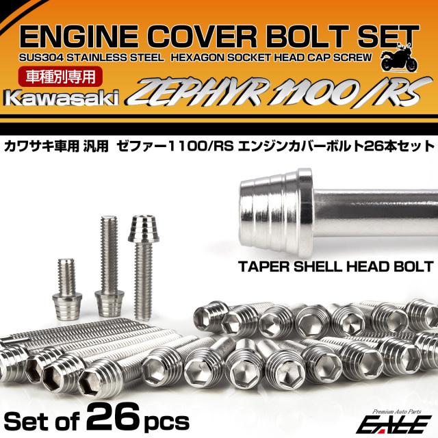ゼファー1100 RS エンジンカバーボルト 26本セット カワサキ車用 ZEPHYR テーパーシェルヘッド シルバー TB8151