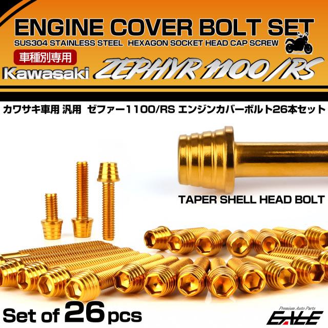 ゼファー1100 RS エンジンカバーボルト 26本セット カワサキ車用 ZEPHYR テーパーシェルヘッド ゴールド TB8152